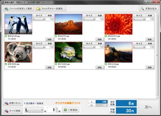 アプリモードサンプル画面