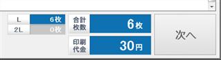 本当に5円計算