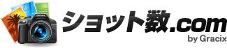 ショット数.com ロゴ